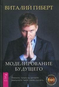 """Гиберт Виталий """"Моделирование будущего"""", книга из серии: Общие вопросы"""