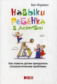 """Фурман Бен """"Навыки ребенка в действии. Как помочь детям преодолеть психологические проблемы"""", книга из серии: Детская психология"""