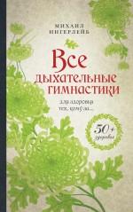 """Ингерлейб М.Б. """"Все дыхательные гимнастики для здоровья тех, кому за..."""", книга из серии: Практики дыхания"""