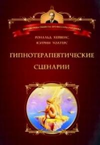"""Хейвенс Р.  """"Гипнотерапевтические сценарии"""", книга из серии: Практическая психология. Психотерапия"""