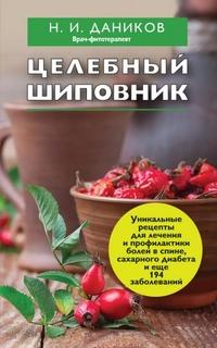 """Даников Н.И. """"Целебный шиповник"""", книга из серии: Лекарственные растения и грибы. Травники"""