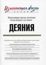 """""""Деяния"""", книга из серии: Учебники: доп. пособия"""