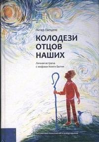 """Питцеле П. """"Колодези отцов наших"""", книга из серии: Практическая психология. Психотерапия"""