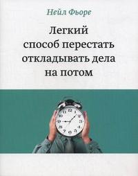 """Фьоре Нейл """"Легкий способ перестать откладывать дела на потом"""", книга из серии: Общие вопросы"""