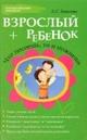 """Бикеева А.С. """"Взрослый + ребенок. Что посеешь, то и пожнешь"""", книга из серии: Дети и родители"""