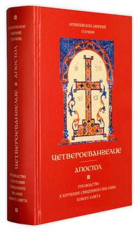 """Архиепископ Аверкий """"Четвероевангелие"""", книга из серии: Священное писание"""