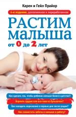 """Прайор К. """"Растим малыша от 0 до 2 лет"""", книга из серии: Беременность и уход за ребёнком"""