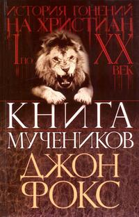 """Фокс Джон """"Книга мучеников"""", книга из серии: Общие вопросы. История христианства"""
