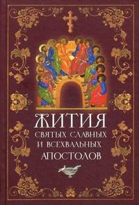 """Филимонова Л.В. """"Жития святых славных и всехвальных апостолов"""", книга из серии: Жития святых"""