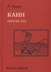 "Зонди Леопольд ""Каин. Образы зла"", книга из серии: Психоанализ"