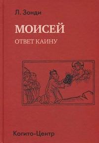 """Зонди Леопольд """"Моисей. Ответ Каину"""", книга из серии: Психоанализ"""