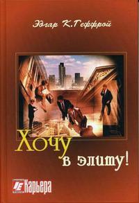 """Геффрой Э.К. """"Хочу в элиту!"""", книга из серии: Карьера. Лидерство. Власть"""