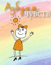 """""""Азбука чувств"""", книга из серии: Дети и родители"""