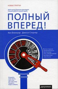 """Кен Бланшар  """"Полный вперед! Дайте волю Видению властвовать в вашей работе и вашей судьбе"""", книга из серии: Общие вопросы"""