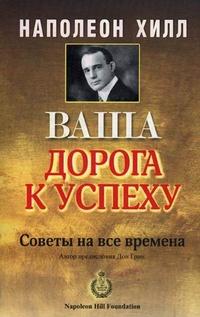 """Хилл Наполеон """"Ваша дорога к успеху. Советы на все времена"""", книга из серии: Общие вопросы"""