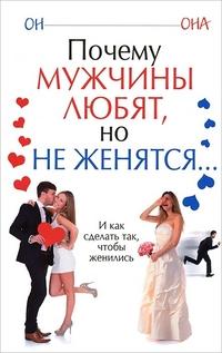 """Надеждина В. """"Почему мужчины любят, но не женятся"""", книга из серии: Любовь"""