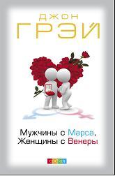 """Грэй Джон """"Мужчины с Марса, женщины с Венеры"""", книга из серии: Любовь"""
