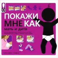 """Стивенс Сара Хайнс """"Покажи мне как. Мать и дитя"""", книга из серии: Дети и родители"""