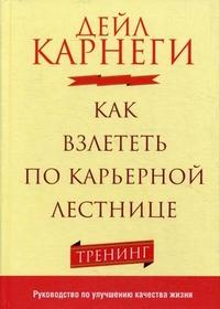 """Карнеги Дейл """"Как взлететь по карьерной лестнице"""", книга из серии: Карьера"""