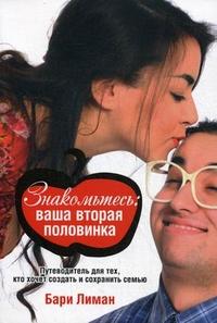 """Лиман Бари """"Знакомьтесь: ваша вторая половинка"""", книга из серии: Психология брака"""