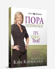 """Кийосаки Ким """"Пора подниматься!"""", книга из серии: Общие рекомендации для женщин"""