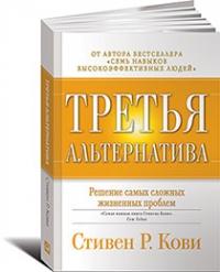 """Кови С. """"Третья альтернатива. Решение самых сложных жизненных проблем"""", книга из серии: Общие вопросы"""