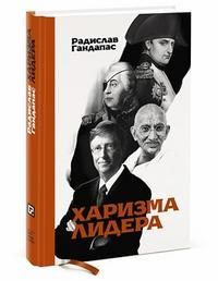 """Гандапас Радислав """"Харизма лидера"""", книга из серии: Карьера. Лидерство. Власть"""