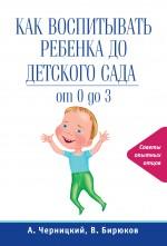 """Бирюков В.  """"Как воспитывать ребенка до детского сада"""", книга из серии: Дети и родители"""