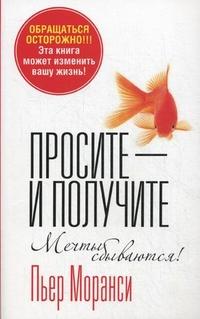 """Моранси Пьер """"Просите - и получите"""", книга из серии: Общие вопросы"""