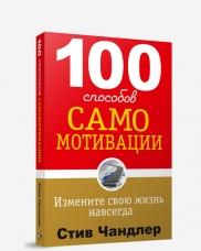 """Чандлер Стив """"100 способов самомотивации"""", книга из серии: Общие вопросы"""