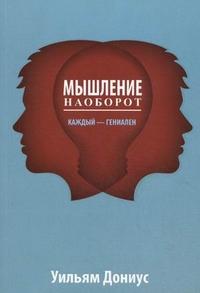 """Дониус Уильям """"Мышление наоборот. Каждый - гениален"""", книга из серии: Интеллект. Память. Творчество"""