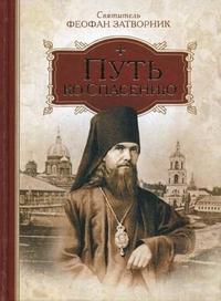 """святитель Феофан Затворник """"Путь ко спасению"""", книга из серии: Святоотеческая литература, советы, наставления"""