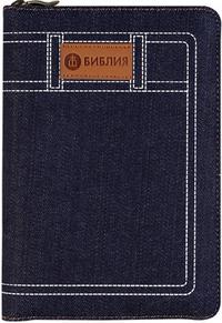 """""""Библия 045JZC (синяя, джинсовый переплет на молнии)"""", книга из серии: Священное писание"""