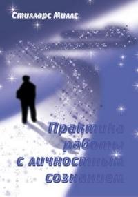 """Миллг Стилларс """"Практика работы с личностным сознанием"""", книга из серии: Общие вопросы"""
