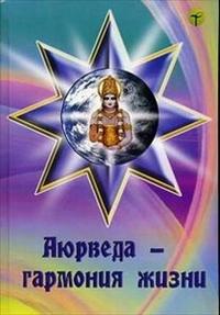 """Ветров И. """"Аюрведа — гармония жизни"""", книга из серии: Эзотерические целительские практики"""