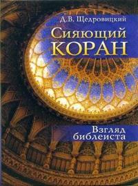 "Щедровицкий Дмитрий ""Сияющий Коран. Взгляд библеиста"", книга из серии: Ислам (мусульманство)"