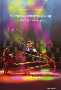"""Сарджент Эмма  """"Научиться вести разговор в любой ситуации"""", книга из серии: Общение. Убеждение"""