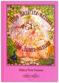 """Госвами """"Шри Видагдха - мадхава. Шри Лалита - мадхава"""", книга из серии: Другие религии и учения Востока"""