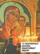 """Куприянов А.В. """"10 чудотворных образов помогающих людям"""", книга из серии: Иконы, святыни"""