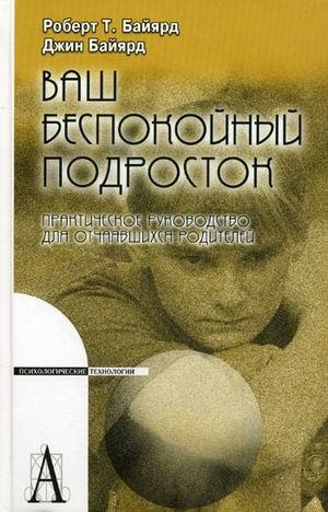 """Байярд Р. """"Ваш беспокойный подросток"""", книга из серии: Дети и родители"""