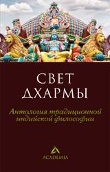 """Пахомов С.В. """"Свет дхармы. Антология традиционной индийской философии"""", книга из серии: Буддизм"""