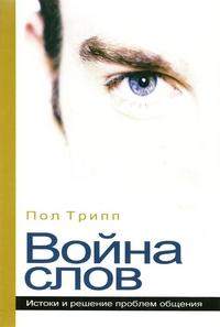 """Трипп Пол """"Война слов"""", книга из серии: Общение. Убеждение"""