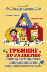 """Трясорукова Т.П. """"Тренинг по развитию познавательных способностей"""", книга из серии: Дошкольное образование"""
