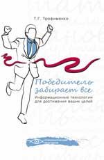 """Трофименко Т.Г. """"Победитель забирает все. Информационные технологии"""", книга из серии: Общие вопросы"""