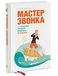 """Жигилий Евгений """"Мастер звонка. Как объяснять, убеждать, продавать по телефону"""", книга из серии: Менеджмент"""