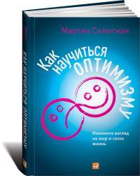 """Селигман М. """"Как научиться оптимизму. Измените взгляд на мир и свою жизнь"""", книга из серии: Общие вопросы"""