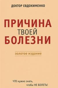 """Евдокименко П.В. """"Причина твоей болезни. Золотое издание"""", книга из серии: Дополнительные рекомендации. Прочее"""