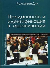 """Рольф ван Дик """"Преданность и идентификация с организацией"""", книга из серии: Управление предприятием и персоналом"""