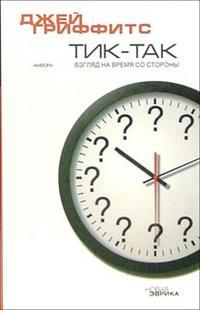 """Гриффитс Джей """"Тик-так: взгляд на время со стороны"""", книга из серии: Общие вопросы"""