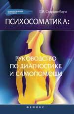 """Старшенбаум Г.В. """"Психосоматика: руководство по диагностике и самопомощи"""", книга из серии: Практическая психология. Психотерапия"""